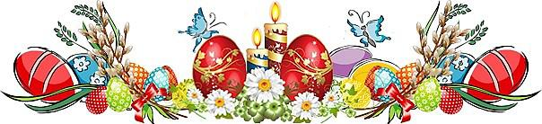 Христос Воскрес c праздником
